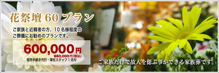 浦和斎場での家族葬をご紹介