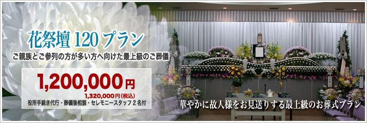 市民セレモでの一般葬儀スタンダードデラックスプランをご紹介