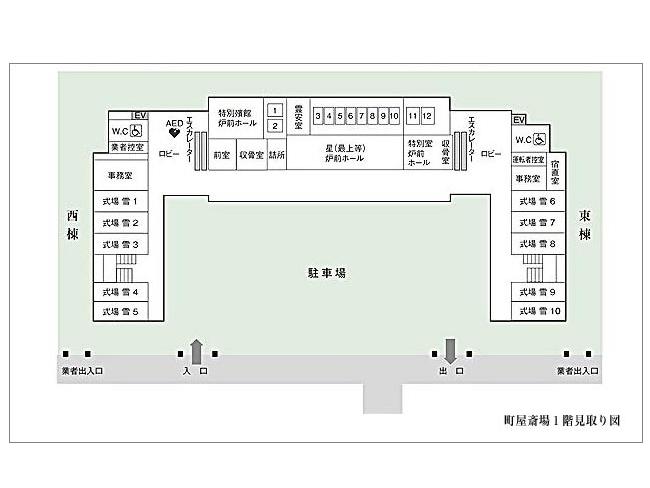 町屋斎場の館内図