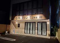 市民セレモ上尾営業所